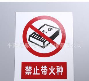 Manufacturers of low direct signs no kindling signs safety signs of genuine special offer