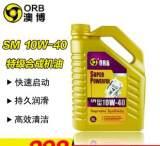 特级合成机油澳博汽车润滑油 极护磁护 10W40 车用发动机进口机油;