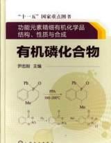 四元磷杂环化合物;
