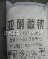 供应优质亚硝酸钠,工业级亚硝酸盐,亚销酸钠,工业盐;
