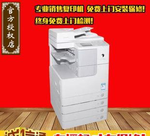官方授权佳能IR2530i黑白数码复合机打印复印传真一体机办公设备;