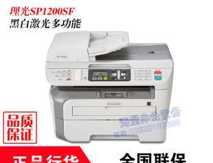 理光打印机 全新SP-1200SF黑白激光打印,复印,扫描,传真一体机;