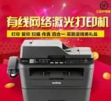 兄弟MFC-7880DN有线网络自动双面激光打印机复印扫描传真机一体机;