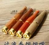 批发 天然精致过滤烟嘴 多种木质材料系列 送礼佳品;