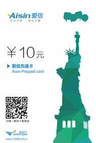 10元面值 爱信网络电话卡 三网通用 充值卡 促销卡 商家促销神器;