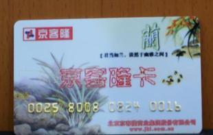 供应电信IP充值卡 电话卡 磁条卡 pvc卡;