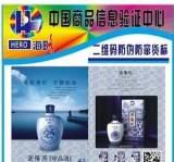 提供各種防偽技術產品,防偽商標,鞋子產品防偽商標;