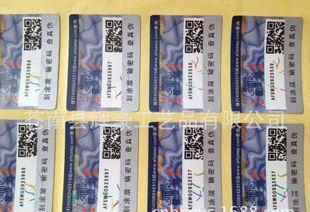 专业生产防伪技术产品二维码防伪标商标刮开电码查询滴水消失标签;
