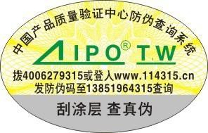 产品防伪标签印刷 温变火烤技术 滴水消失防伪 荧光防伪;