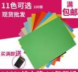 70gA4电脑打印彩色复印纸 11色手工折纸70g办公用纸卡纸100张批发;