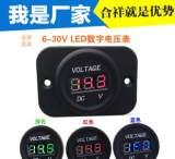 汽车电压表摩托车改装电压表 车用LED直流数显电压表头 测量6-30V;