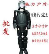 防暴盔甲服 防爆服 硬质防暴服 防暴防护安保装备 保安装备器材;