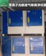 等离子光解废气除臭净化器 喷漆喷涂车间废气除臭处理成套设备;