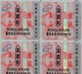400防伪码 400防伪标签 防伪标签 防伪查询系统 防伪技术产品;