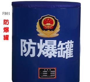 深圳防爆罐器材 车站 机场 地铁排爆桶 武警、民航、铁路专用;