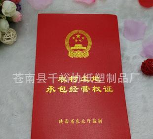 メーカーの誂える証明書は農村土地請負経営ワラント不動産証明書を制定する