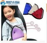 汽车儿童安全带三角固定器 儿童安全带调节器 汽车内饰 厂家直销;
