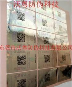 广安二维码扫描防伪标 防伪技术产品,纸质刮开式不干胶标签;