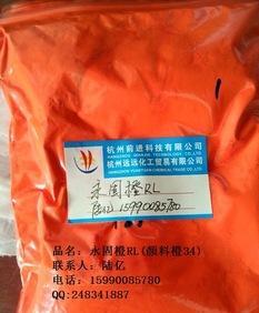 厂家直销永固橙RL颜料橙34 高透明桔黄色颜料;