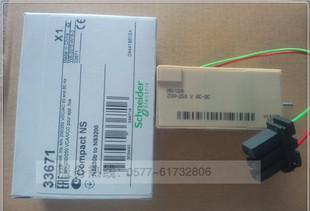 Новые оригинальные Schneider прерыватель должен давление катушка MN/UVR рамки под давлением пусковой выключатель