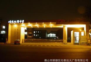 厂家提供LED亮化工程 景观灯 建筑亮化工程 亮化照明工程加工;