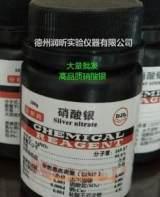 批发化学试剂 高品质硝酸银 AR100g 分析纯硝酸银 最低价;