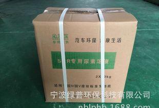 特价现货供应车用尿素溶液 车用尿素溶液 柴油添加剂;