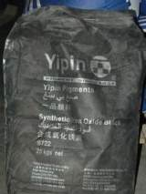 水泥用氧化铁黑 中色素碳黑 高色素炭黑 量大优惠;