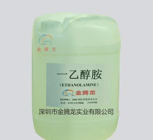 金腾龙专业供应优质一乙醇胺(质量保证 欢迎订购)25公斤/桶;