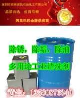 供應除銹 除油 除垢 多用途工業清洗劑 廠家直銷 質量保證;