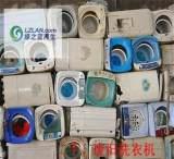 回收洗衣机、甩干机、烘干机、报废洗衣机;