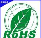 长期提供ROHS产品认证 ROHS冶金矿产认证公司 ROHS检测机构;