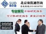 中国重氮化合物市场深度研究及预测报告;