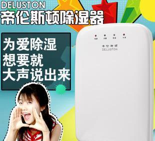 Dili Lunsidun mute dehumidifier household air purification dehumidifier basement moisture moisture extractor dryer
