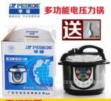 直销半球多功能电压力锅 5L微电脑控制高压锅 展会热销厨房电器;