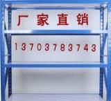 河南家用铁架仓储设备 轻中重型货架 置物200kg/层 郑州厂家批发;
