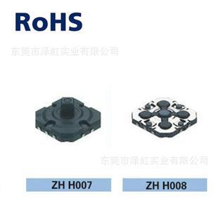 轻触开关厂家专业生产五向型电子元件H007 H008开关进口材质;