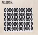 厂家供应不干胶商标、彩色不干胶标签印刷 防水光银不干胶定做;