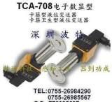 TCA-708系列卡箍卫生型压力变送器 厂家推荐液位变送器;