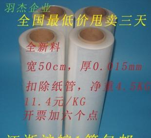 PE stretch film tray packing film factory direct PE film packaging film