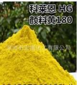 供应科莱恩进口HR黄,溶剂染料,透明黄,2G黄,3G;