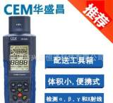 CEM华盛昌新型核辐射检测仪α、β、γ和X射线检测仪器DT-9501;