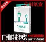 厂家定做数据线包装盒 移动电源蓝牙音响包装纸盒 耳机包装;