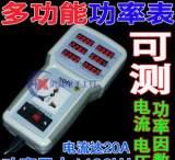 LED手持功率计灯管专用功率表数显计量插座测试仪.电量参数测量仪;