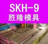 企业集采 SKH-9高速钢 日本日立SKH-9工具钢 模具钢材 模具钢;
