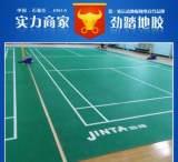 劲踏沙地纹室内标准羽毛球场地专业比赛级运动地板pvc水晶砂地胶;