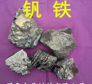 Spot supply FeV50/FeV80 vanadium ferrovanadium