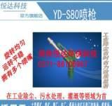 厂家供应YD-S80洒水喷枪;