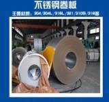 出口耐腐蚀304L不锈钢板卷,304L热轧不锈钢板,钜昊欢迎您;