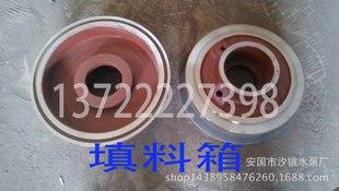 завод специализируется на производстве [навозной жижи и аксессуары] уплотнительные коробки, 150ZJ-70